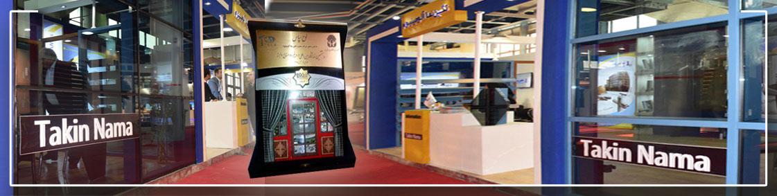 حضور شرکت تکین نما آلومینیوم در هشتمین نمایشگاه در و پنجره و صنایع وابسته تهران