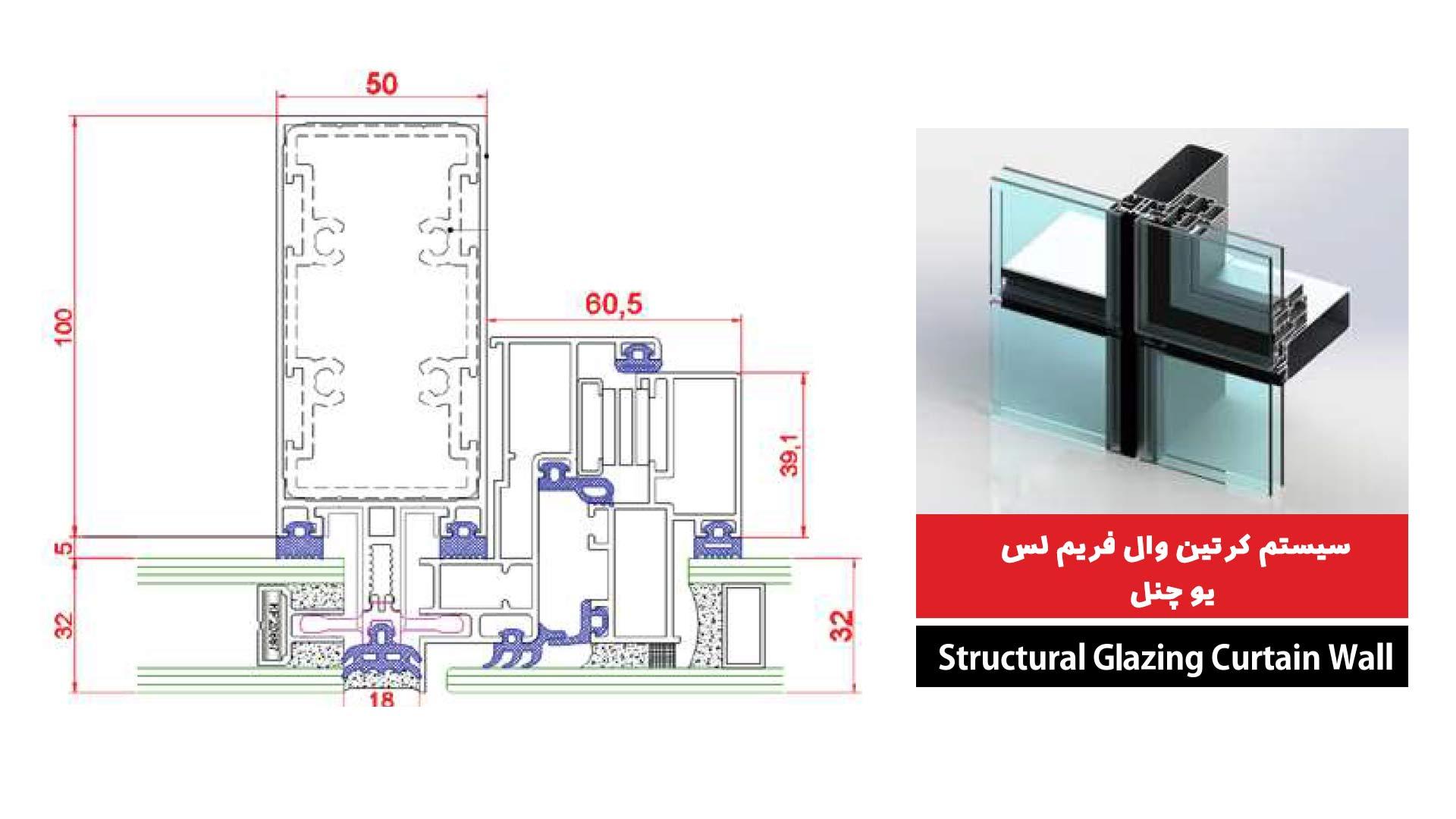 نمای شیشه ای فریملس - یو چنل
