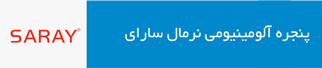 درب و پنجره آلومینیومی نرمال ایرانی برندهای آساش – سارای, لورنزو, آکپا ایران