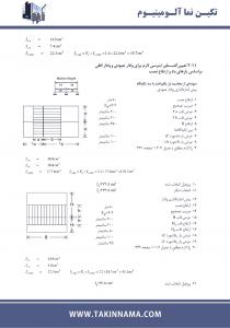 محاسبات استاتیکی نمای شیشه ای کرتین وال محاسبات استاتیکی نمای شیشه ای فریم لس