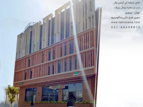 نمای شیشه ای کرتین وال درب و پنجره ترمال بریک تهران پیروزی, شیشه و آلومینیوم, پنجره کرتین وال, کرتین وال, نمای شیشه ای کرتین وال, نمای ساختمان, curtain wall